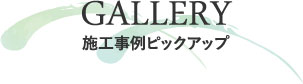 GALLERY施工事例ピックアップ